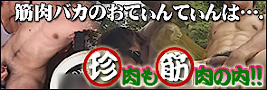無修正セックス盗撮:珍肉も筋肉の内!!:パイパンペニス