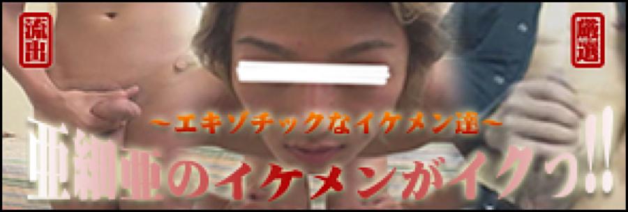 無修正セックス盗撮:亜細亜のイケメンがイクっ!:男同士