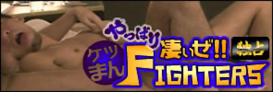 無修正セックス盗撮:独占!やっぱり凄いぜケツマンFighters!!:ホモ