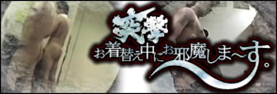 無修正セックス盗撮:突撃!お着替え中にお邪魔しま~す。:ゲイエロ動画