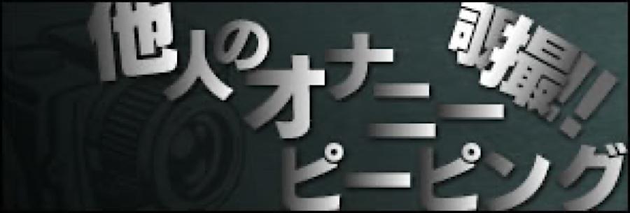無修正セックス盗撮:覗撮!!他人のオナニーピーピング!!:男同士射精