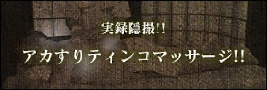 無修正セックス盗撮:アカすりティンコマッサージ:ホモエロ動画