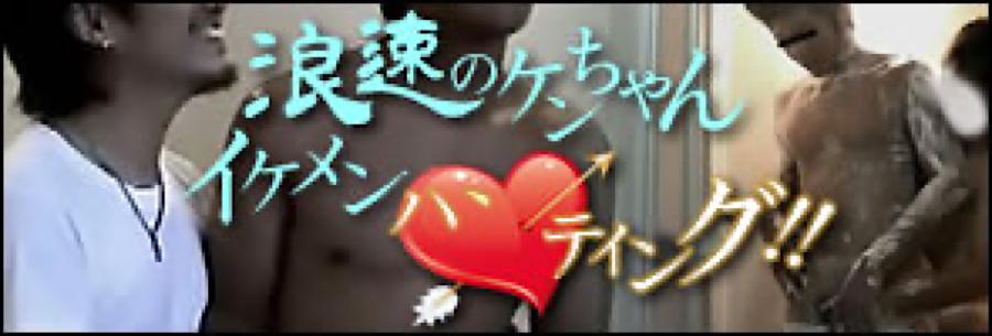 無修正セックス盗撮:浪速のケンちゃんイケメンハンティング:ノンケペニス
