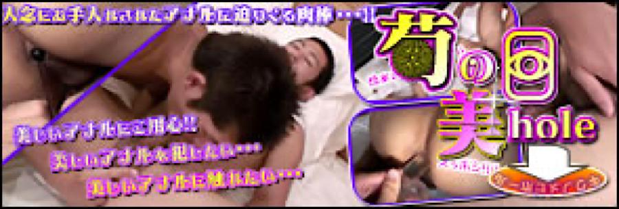 無修正セックス盗撮:菊の目の美hole!!:男同士