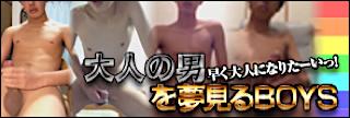 無修正セックス盗撮:大人の男を夢見るBOYS:チンコ無修正