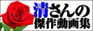 無修正セックス盗撮:清さんの傑作動画集:ホモエロ動画
