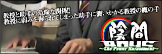 無修正セックス盗撮:陰間BOYS~power harassment~:男同士射精