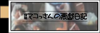 無修正セックス盗撮:投稿 マコっさんの悪戯日記:ホモエロ動画