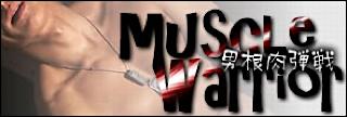 無修正セックス盗撮:muscle warrior ~男根肉弾戦~:チンコ無修正