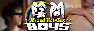 無修正セックス盗撮:陰間BOYS~Mixed Hot-Guy~:ゲイフェラチオ