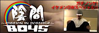 無修正セックス盗撮:陰間BOYS~Mission In Possible~:ゲイエロ動画