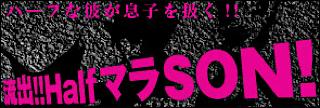 無修正セックス盗撮:流出!!HalfマラSON!:男同士射精