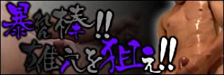 無修正セックス盗撮:暴れん棒!!雄穴を狙え!!:ゲイフェラチオ