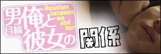 無修正セックス盗撮:男目線!オレと彼女の関係:ホモエロ動画