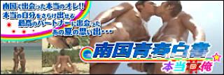 無修正セックス盗撮:南国青春白書:ホモエロ動画