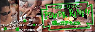 無修正セックス盗撮:POWER RING!!~雄のガチfuck~:チンコ