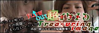 無修正セックス盗撮:Flow out !!超イケメンTreasuring:ノンケペニス