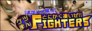 無修正セックス盗撮:【流出ハメ撮】とにかく凄いぜ!!ケツまんFighters!! :チンコ無修正