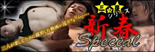 無修正セックス盗撮:三ッ星シリーズ!!新春Special:パイパンペニス