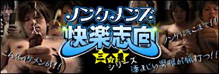 無修正セックス盗撮:三ッ星シリーズ!!ノンケメンズ快楽志向!!:おちんちん