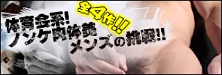無修正セックス盗撮:体育会系!!ノンケ肉体美メンズの挑戦!:チンコ
