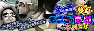 無修正セックス盗撮:夢撮!!もぎ撮り悪戯一本勝負!!:男同士