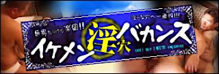 無修正セックス盗撮:イケメン淫穴バカンス:ホモ