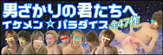 無修正セックス盗撮:イケメン☆パラダイス〜男ざかりの君たちへ:チンコ無修正