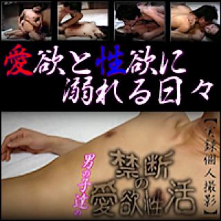 無修正セックス盗撮:【実録個人撮影】男の子達の禁断の愛欲性活:おちんちん