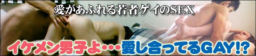 無修正セックス盗撮:イケメン男子よ・・・愛し合ってるGAY!?:ホモエロ動画
