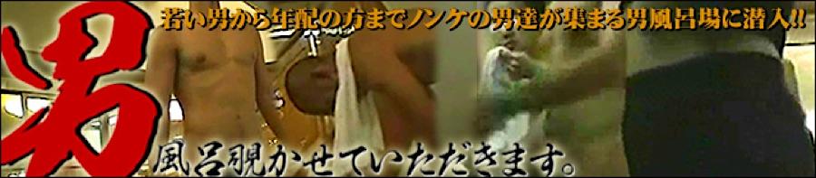 無修正セックス盗撮:男風呂覗かせていただきます。:おちんちん