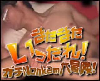 無修正セックス盗撮:またまた、いったれ!ガチNonkeの大冒険!!:ノンケペニス