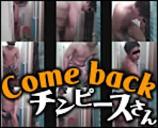 無修正セックス盗撮:Came back チンピースさん!!:ホモ
