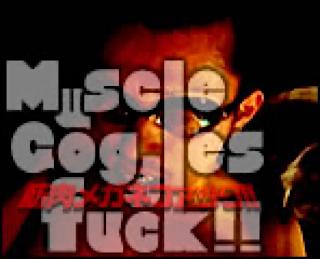 無修正セックス盗撮:Muscle Goggles fuck!!:おちんちんもろ見え