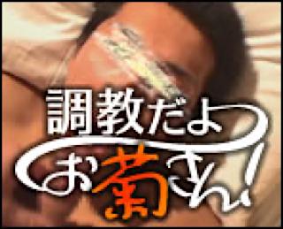 無修正セックス盗撮:調教だよお菊さん!:男同士射精