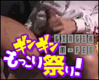 無修正セックス盗撮:ギンギンもっこり祭り!:ホモエロ動画