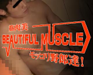 無修正セックス盗撮:Beautiful muscle モッコリ野郎達!:ゲイ
