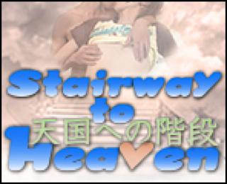 無修正セックス盗撮:Stairway to Heaven:チンコ無修正