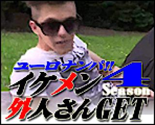無修正セックス盗撮:ユーロナンパ!イケメン外人さんGET!!Season4:パイパンペニス