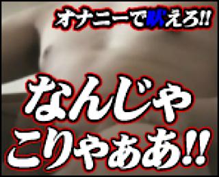 無修正セックス盗撮:オナニーでほえろ なんじゃこりゃぁあ!!:男同士射精