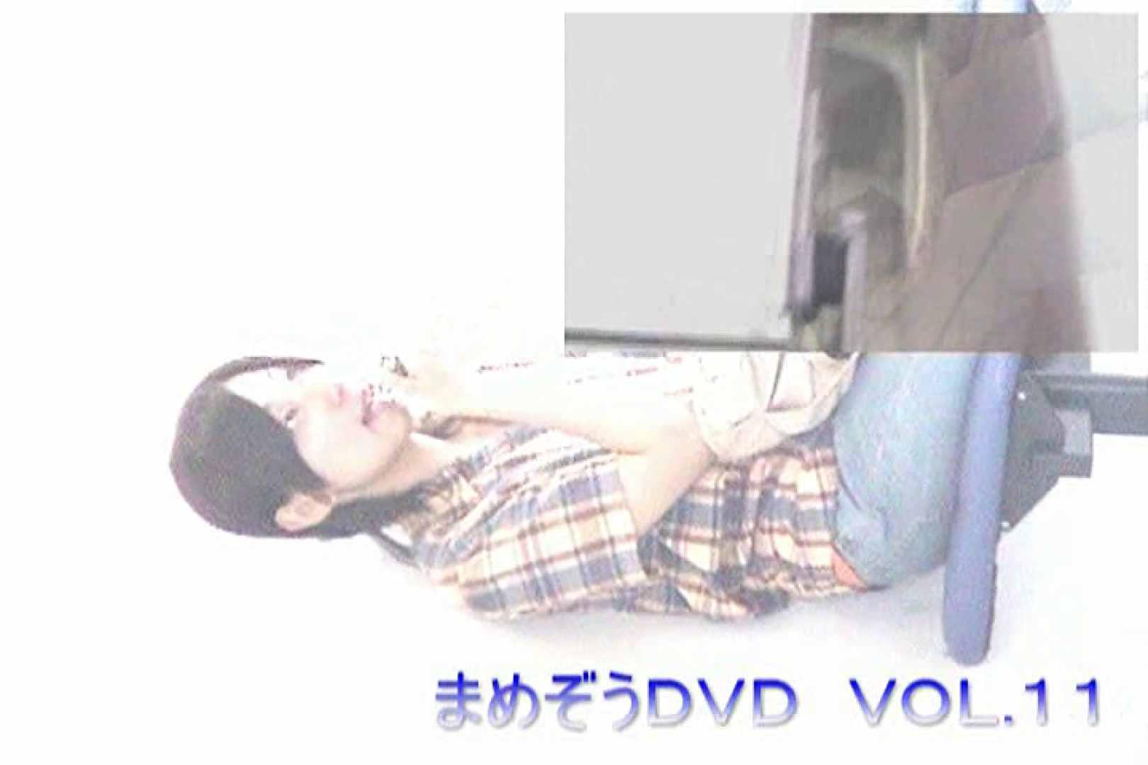 まめぞうDVD完全版VOL.11 いやらしいOL | 0  26連発 10