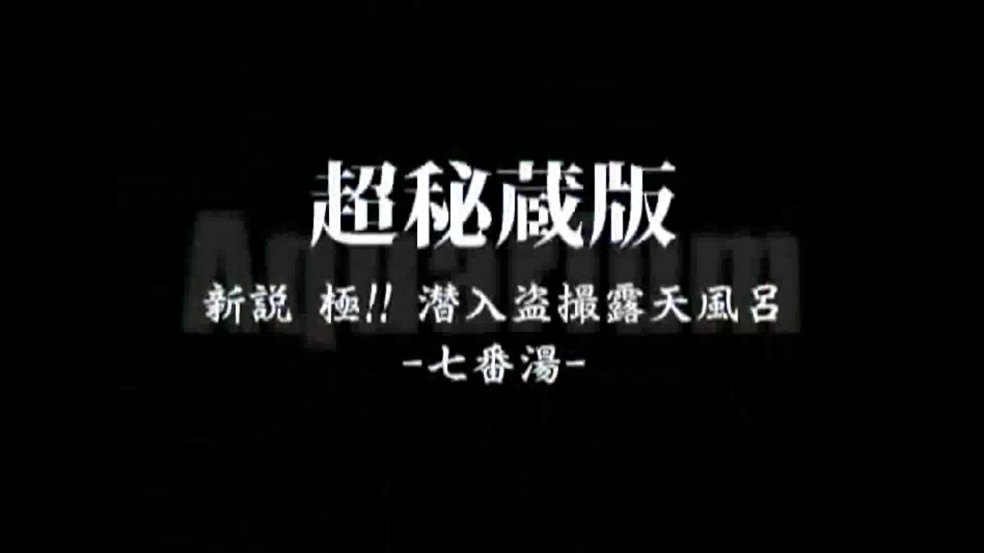 Aquaな露天風呂Vol.871潜入盗撮露天風呂七判湯 其の五 0 | 0  73連発 1