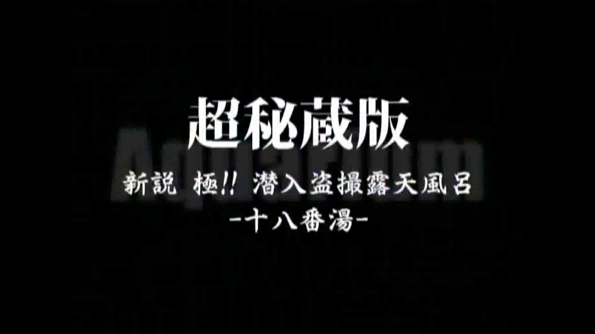 Aquaな露天風呂Vol.882潜入盗撮露天風呂十八判湯 其の二 潜入 女性器鑑賞 61連発 3