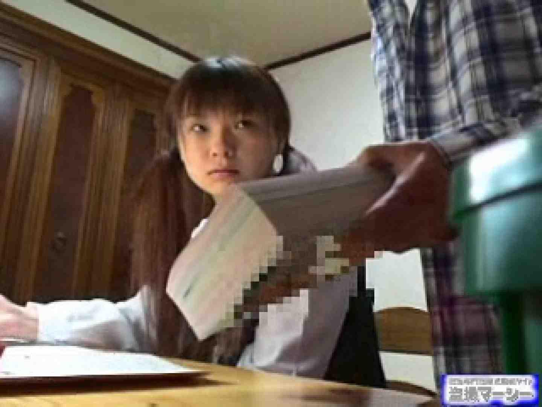 イタズラ家庭教師と教え子の淫行記録 オナニー おまんこ動画流出 82連発 46
