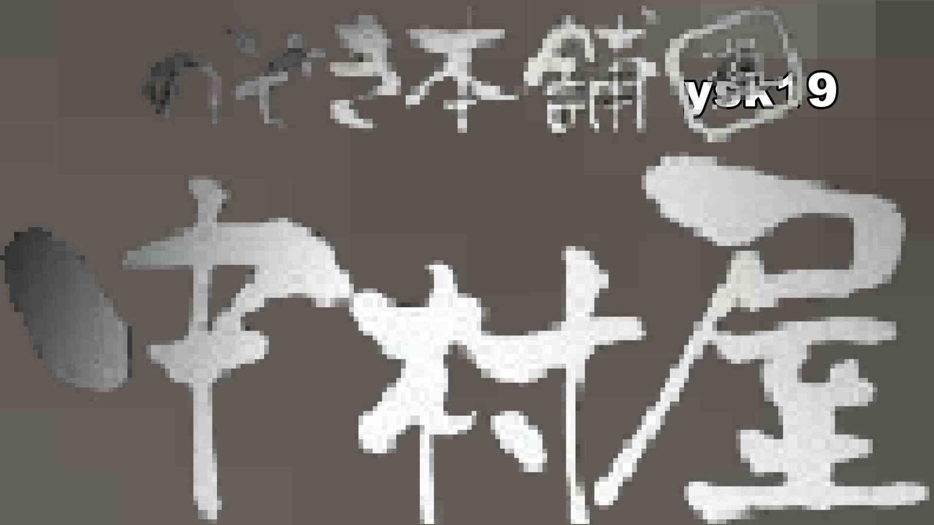 【世界の射窓から】世界の射窓から vol.19後編 いやらしいOL AV無料動画キャプチャ 86連発 5