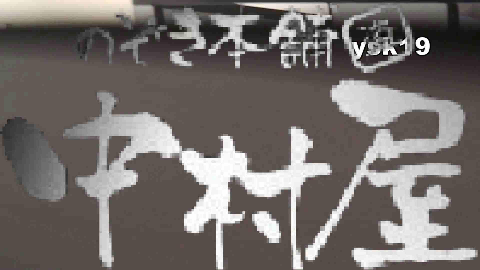【世界の射窓から】世界の射窓から vol.19後編 いやらしいOL AV無料動画キャプチャ 86連発 11