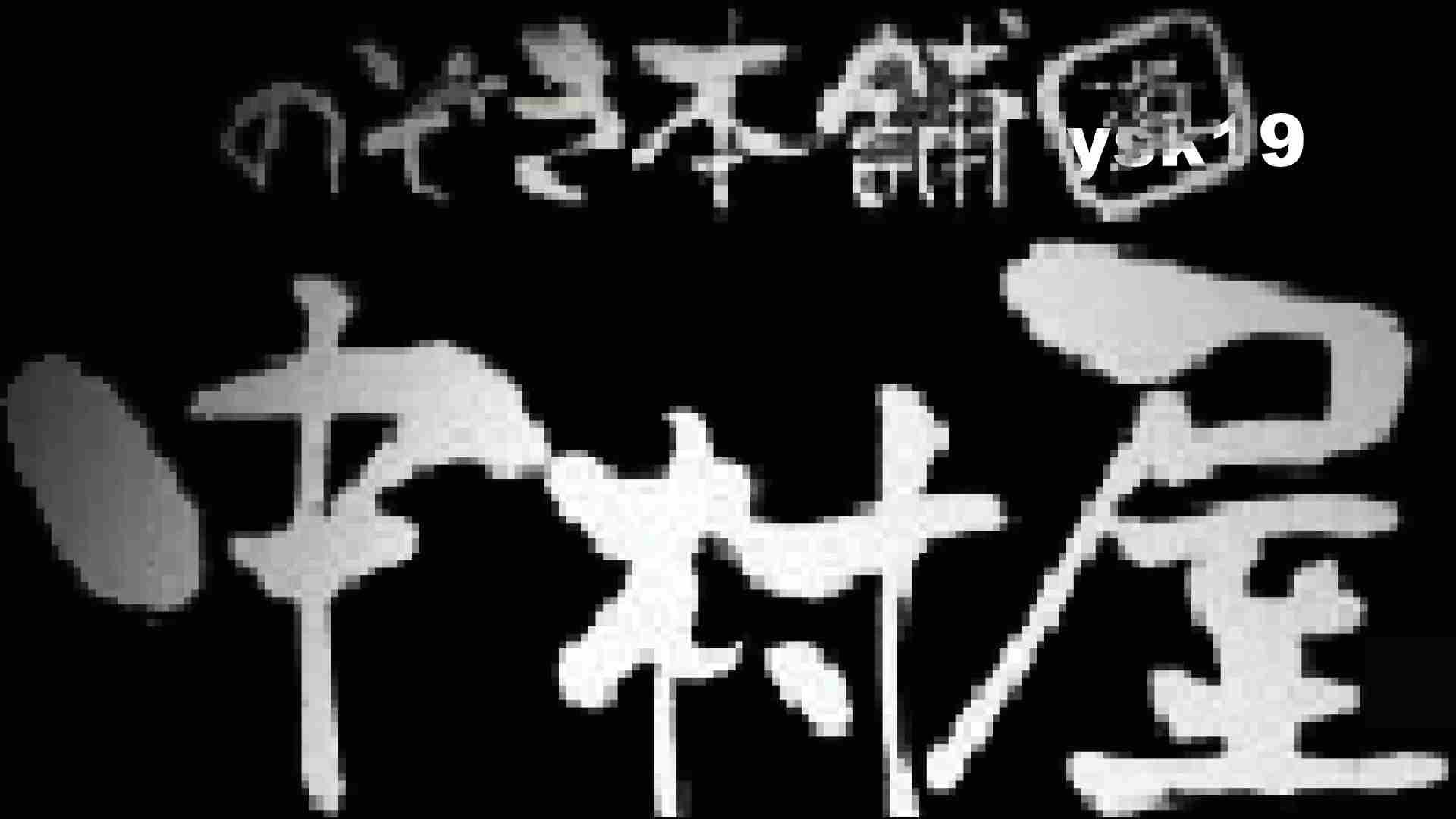 【世界の射窓から】世界の射窓から vol.19後編 いやらしいOL AV無料動画キャプチャ 86連発 17