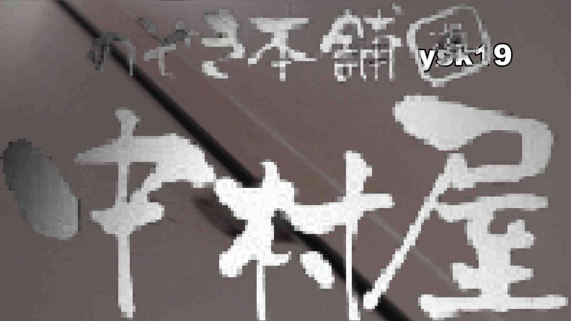 【世界の射窓から】世界の射窓から vol.19後編 洗面所 | 0  86連発 55