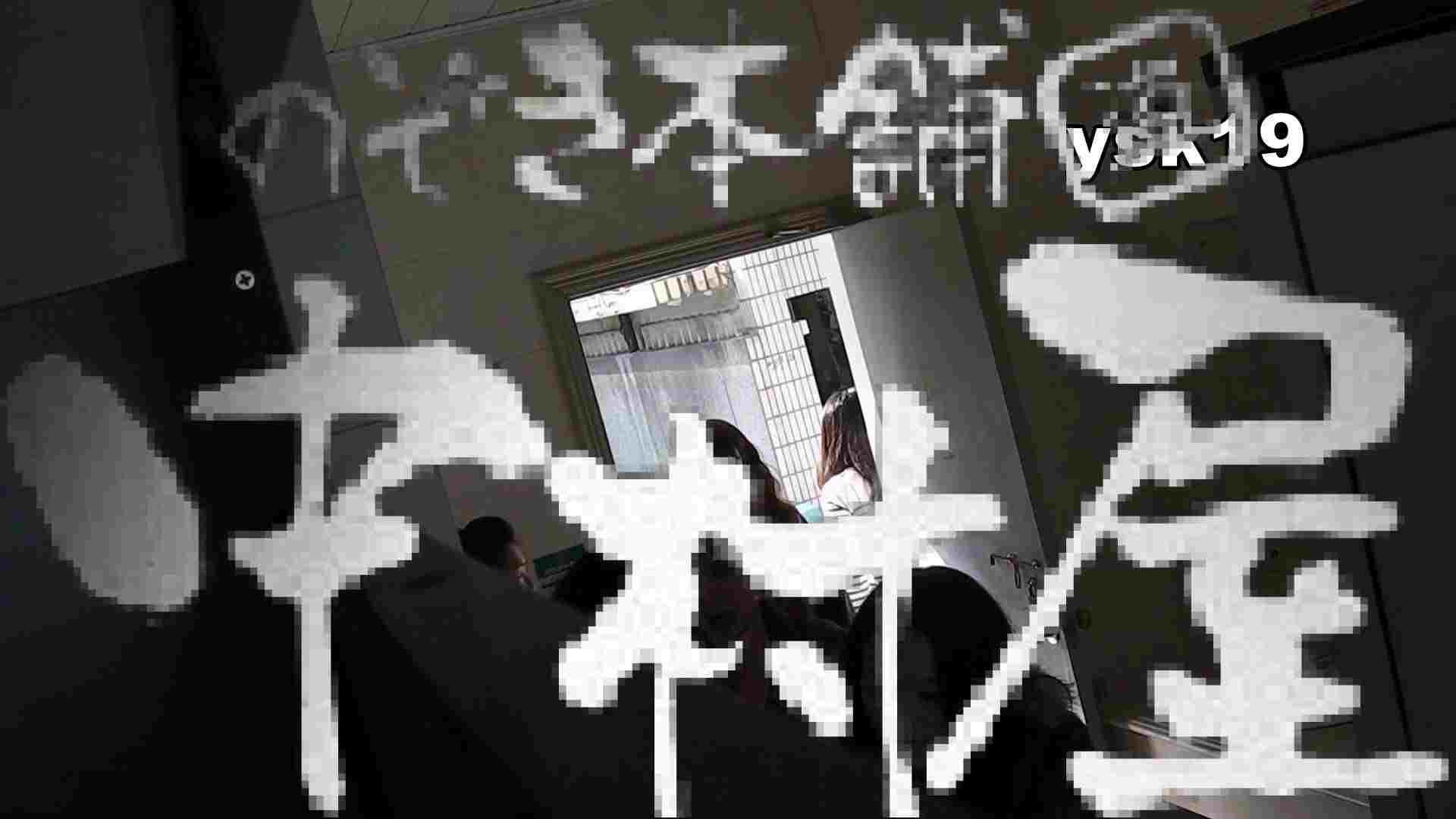 【世界の射窓から】世界の射窓から vol.19後編 いやらしいOL AV無料動画キャプチャ 86連発 56