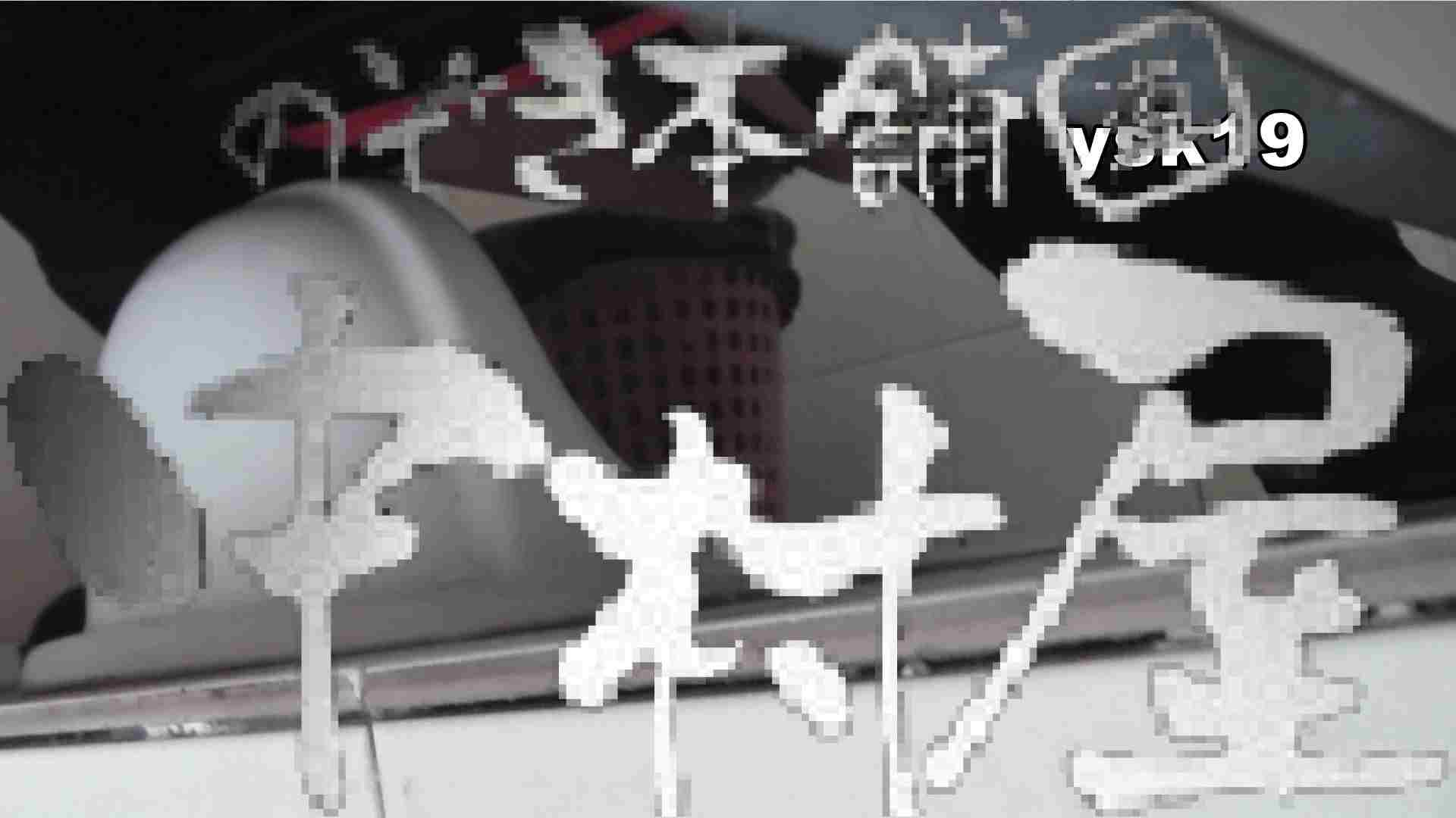 【世界の射窓から】世界の射窓から vol.19後編 洗面所  86連発 60